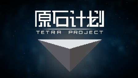 【海域】TETRA PROJECT原石计划丨Roguelike暗黑探索#2