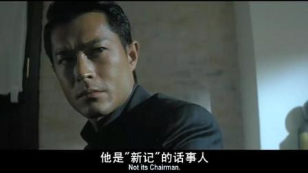 黑社会2:以和为贵粤语:古天乐的关系够硬,连大官接见他