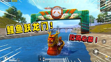 和平精英极限挑战 鸡大宝 在游戏也能划龙舟!果真能带来好运,13杀吃鸡!
