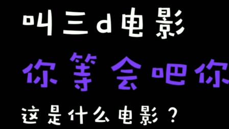 让小岳岳告诉你什么是3D电影