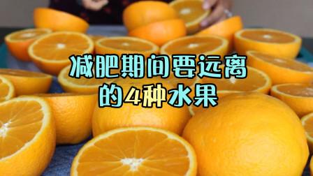 吃水果也会变胖?这些水果在减肥期间要远离,芒果上榜!