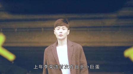 李荣浩给杨丞琳发4次生日祝福,为什么是四次