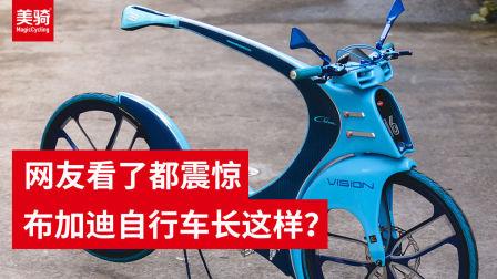 《美骑快讯》第261期 布加迪自行车长这样?网友看了都震惊