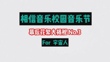 2019相信音乐校园音乐节幕后花絮大揭秘No.3——宇宙人篇