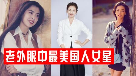 """老外眼中最美4位国人女星:刘涛垫底,她被誉为""""世界第一美女"""""""
