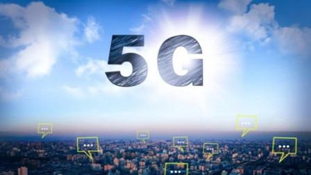 深圳将在全球首批推出5G服务 年内将建基站约8500个
