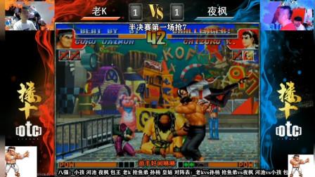 拳皇97:楼十杯半决赛第一场,老Kvs夜枫抢7,强强提前相遇