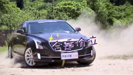 车主评凯迪拉克ATS-L 优选V口碑