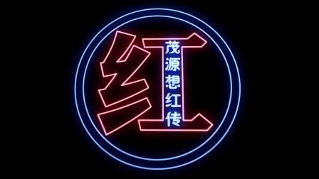 《茂源想红传》第一集:美丽的水瓶座都是带血的!