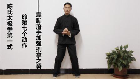 陈氏太极拳第一式——7、震脚落手加强挒拿之势