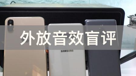 【撒姆sang体验】先闻其声|索尼Xperia1、三星S10+、iPhoneXSM外放音质对比