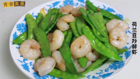 美食荷兰豆炒鲜虾的做法,鲜香味美,营养好吃