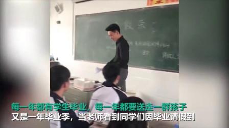 """""""老师,我们因毕业请假到永远!""""看到假条的老师都哭了"""