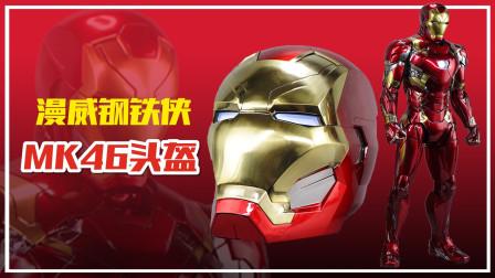 开箱漫威1/1钢铁侠MK46头盔,试戴后竟怀疑人生?【涛哥测评】241