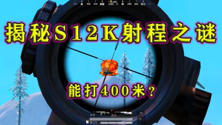 郎哥400米外用弩打爆吉普车!揭秘S12K射程之谜!