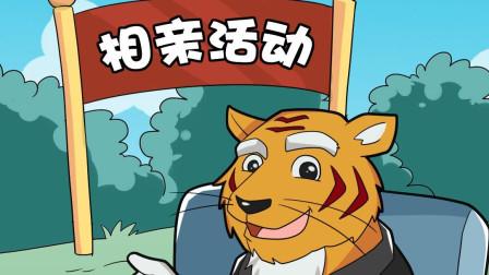 老虎和兔子相亲,估计老虎没安什么好心!
