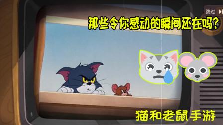 猫和老鼠手游:汤姆和杰瑞再相遇,多年打斗哪有一个怀抱让人心安