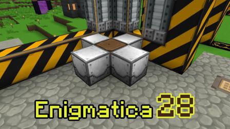 我的世界《谜一样的e2e多模组生存Ep28 自动化塑料》Minecraft 安逸菌解说