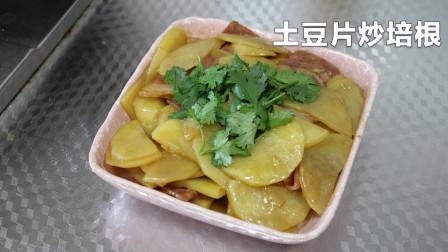 简单易学的美食土豆片炒培根做法,色香味美,好吃下饭