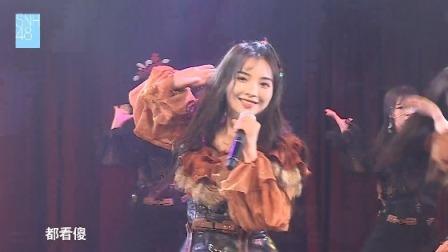 SNH48剧场公演 20190608(晚间)