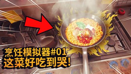 烹饪模拟器:本大厨做的菜实在太好吃了