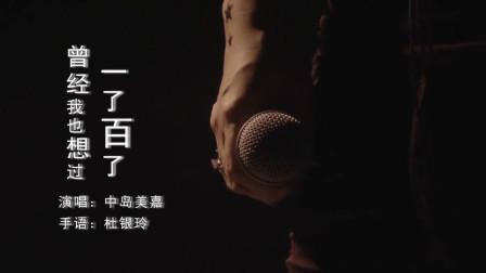 中岛美嘉《我也曾想过一了百了》DuDu手语音乐版来了!