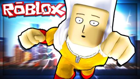 Roblox一拳超人模拟器!锻炼身体成为无敌超人?咯咯多解说