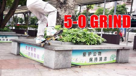 潘家杰分享 F/S 5-0 街式动作 冲突滑板店 滑板教学
