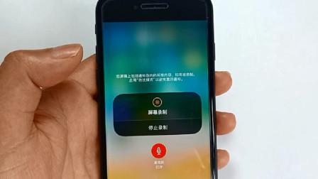 为何苹果手机录屏没有声音,我教你这样操作,真的好用