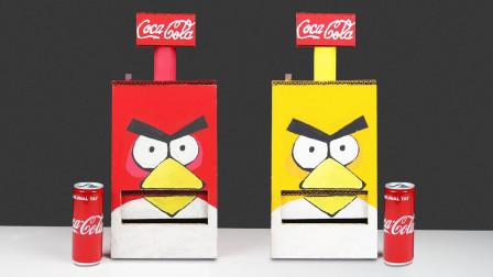 手工帝就是厉害,用硬纸板制作愤怒的小鸟形可口可乐自动售货机