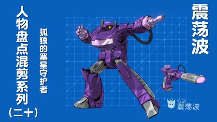 孤独的塞星守护者!【G1动画人物大盘点】(二十)军事行动指挥官-震荡波