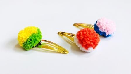第112集-几分钟制作糖果球发夹/绒球器的使用方法 编织教程 么么鱼手工