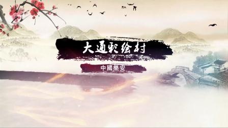 中国乐安大通彩绘村