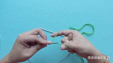 【弹性双螺纹起针】简单好学 效果棒棒的双螺纹起针法 乖诺诺原创编织