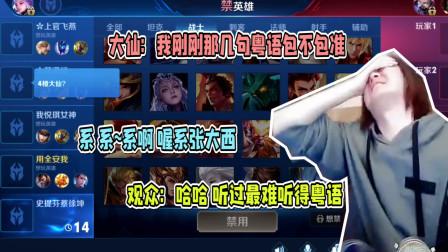 张大仙讲粤语:我刚刚说的那几句包不包准!观众:听过最难听的粤语