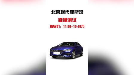 北京现代菲斯塔 碰撞测试