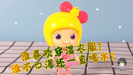猪猪侠之小琦故事 第50集 谁喜欢穿湿衣服?谁不口渴还一直喝水?