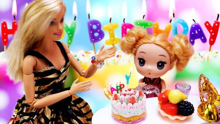 芭比公主玩具故事 肯给芭比准备了生日礼物和蛋糕开心的过生日