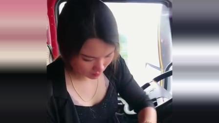 货车女司机:她憋得脸都红了!