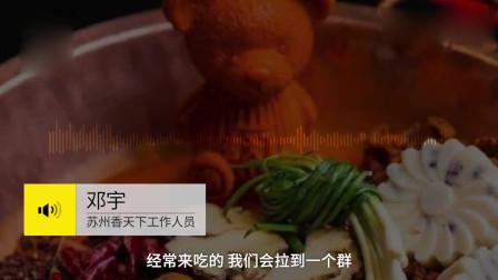 女子吃火锅消费474万元!店家:有人调皮恶作剧,未出单