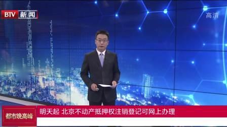 都市晚高峰 2019 明天起  北京不动产抵押权注销登记可网上办理
