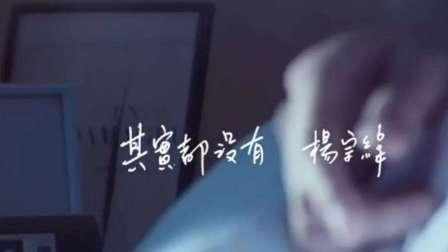 唱歌技巧:杨宗纬的《其实都没有》里面的气声唱法你学会了吗?