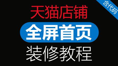 天猫全屏首页装修#0609 全屏店招店铺教程视频「科技发现」