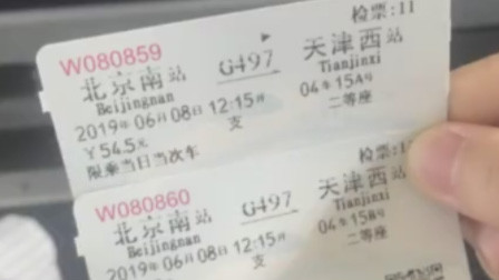 俩人买到相同的高铁车票 12306:可能是机器故障
