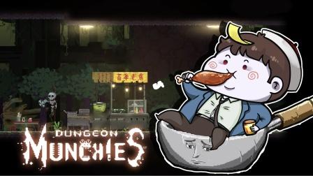 【风笑试玩】这货啥都往嘴里放丨Dungeon Munchies 试玩