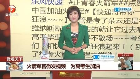火箭军官微发视频 为高考生加油 每日新闻报 20190609 高清版