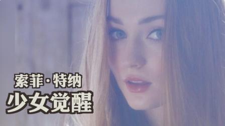 【本色66期】索菲·特纳,少女觉醒