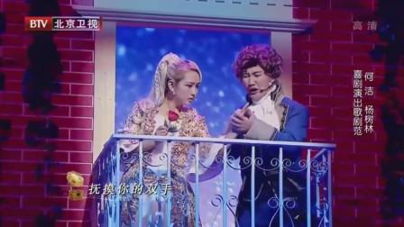 何洁杨树林演绎罗密欧与朱丽叶,配上魔性歌曲,把喜剧发挥到极致