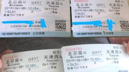 两人买到一模一样高铁票 12306:可能是机器故障