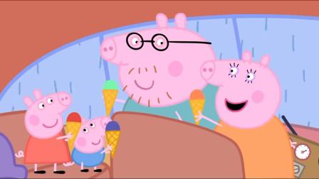 小猪佩奇一家雨天在车上吃冰激凌